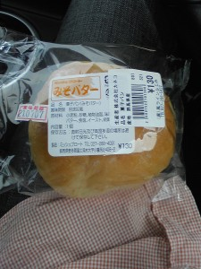 味噌バターパン