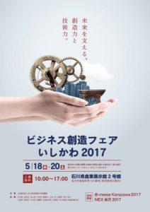 ビジネス創造フェアいしかわ2017