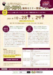 AI・RPA無料セミナー