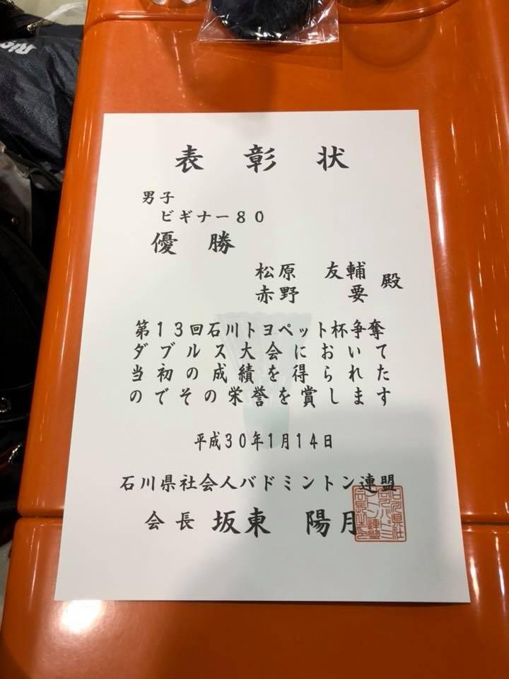 石川トヨペット杯